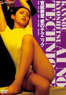 Kanno kyoshitsu: ai no tekunikku +18 Japon Erotik İzle